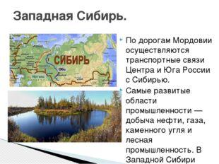 По дорогам Мордовии осуществляются транспортные связи Центра и Юга России с С