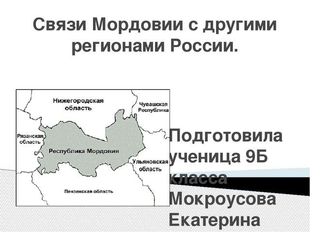 Связи Мордовии с другими регионами России. Подготовила ученица 9Б класса Мокр...