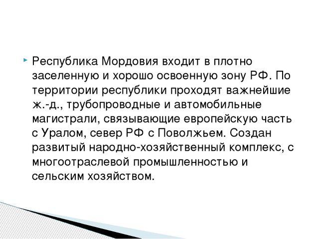 Республика Мордовия входит в плотно заселенную и хорошо освоенную зону РФ. По...