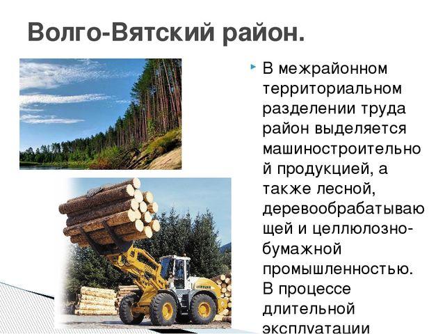 В межрайонном территориальном разделении труда район выделяется машиностроите...