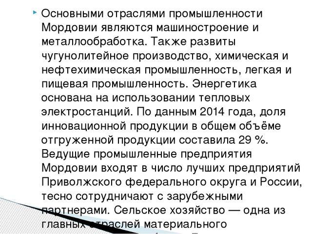 Основными отраслями промышленности Мордовии являются машиностроение и металло...