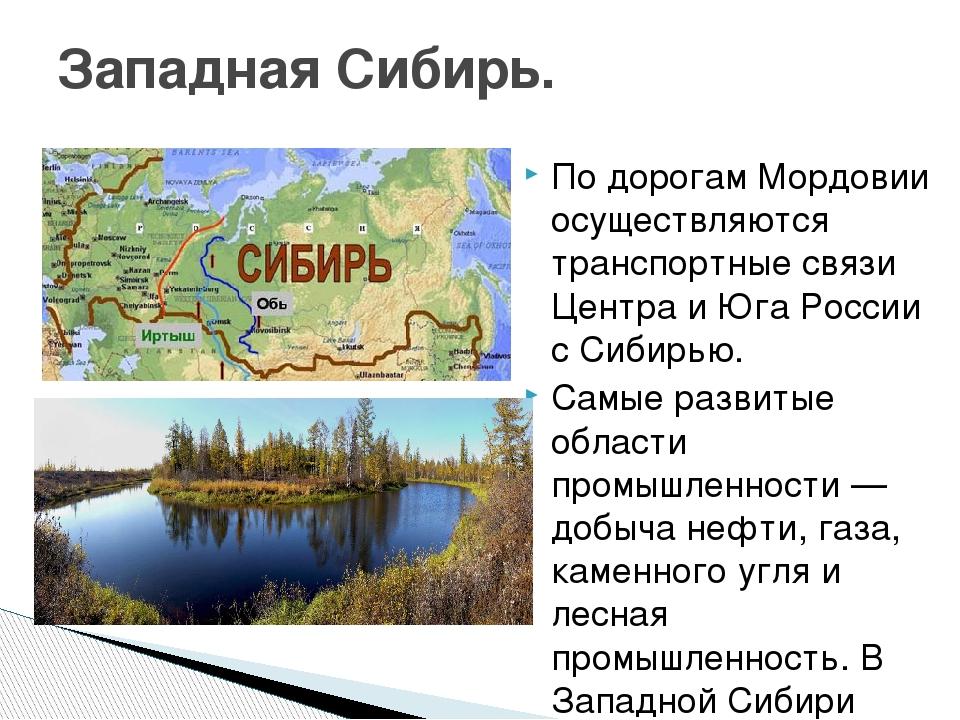 По дорогам Мордовии осуществляются транспортные связи Центра и Юга России с С...