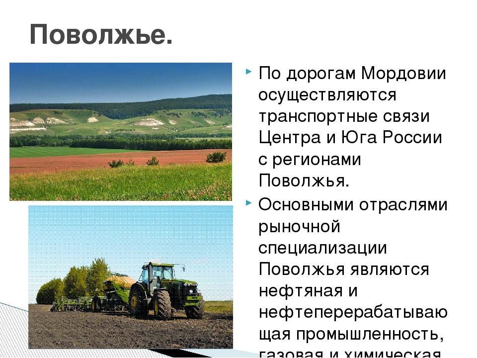 По дорогам Мордовии осуществляются транспортные связи Центра и Юга России с р...