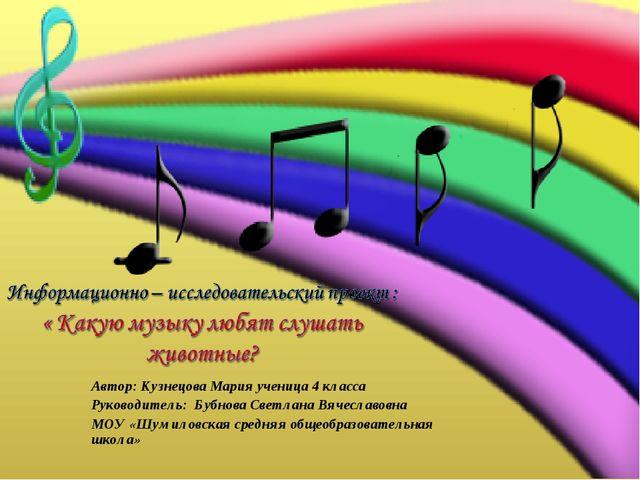 Автор: Кузнецова Мария ученица 4 класса Руководитель: Бубнова Светлана Вячесл...