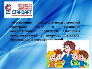 обеспечение психолого-педагогической поддержке семьи и повышение компетентнос