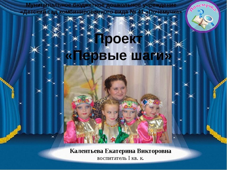 Проект «Первые шаги» Муниципальное бюджетное дошкольное учреждение «Детский с...
