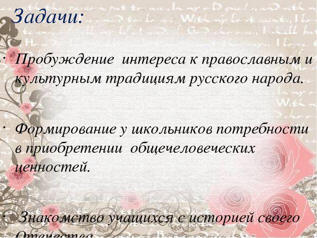 Задачи: Пробуждение интереса к православным и культурным традициям русского н...