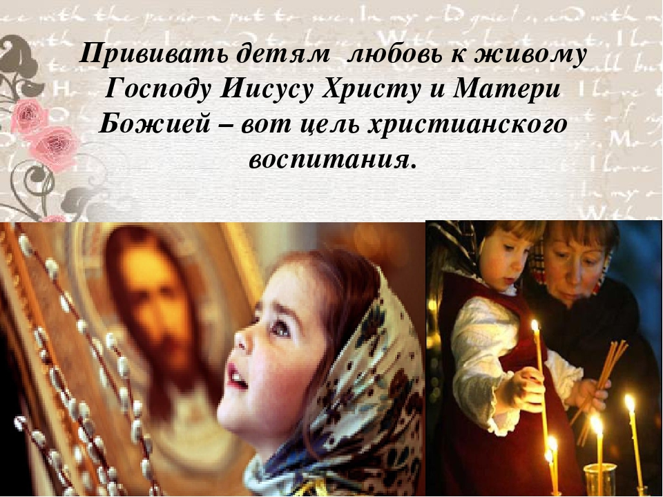 Прививать детям любовь к живому Господу Иисусу Христу и Матери Божией – вот ц...
