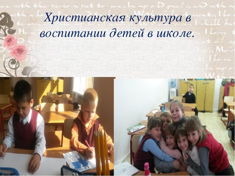 Христианская культура в воспитании детей в школе.