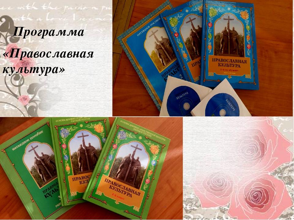 Программа «Православная культура»