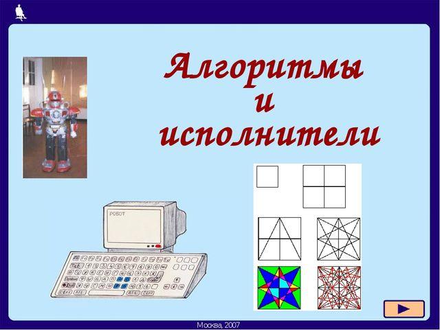 Алгоритмы и исполнители Москва, 2007