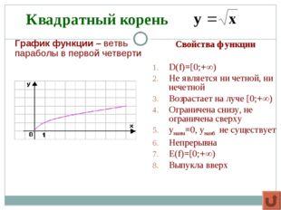 Квадратный корень Свойства функции D(f)=[0;+) Не является ни четной, ни нече