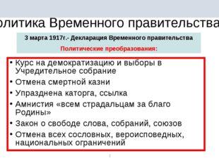 * * Курс на демократизацию и выборы в Учредительное собрание Отмена смертной