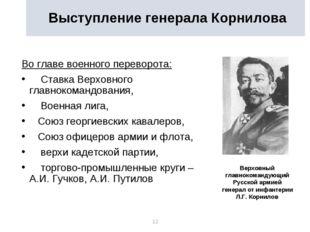 * * Выступление генерала Корнилова Во главе военного переворота: Ставка Верхо