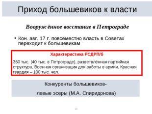 * * Вооружённое восстание в Петрограде Кон. авг. 17 г. повсеместно власть в С