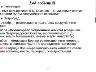 * Ход событий Ленин в Финляндии Умеренные большевики: Л.Б. Каменев, Г.Е. Зино