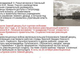 * * Сопровождаемый Э. Рахья вечером в Смольный прибыл В.И. Ленин. Под его рук