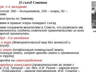 * * II съезд Советов 25 октября -1-е заседание 670 делегатов: 300 – большевик