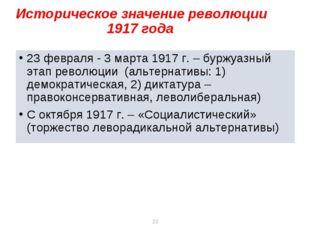 * * Историческое значение революции 1917 года 23 февраля - 3 марта 1917 г. –