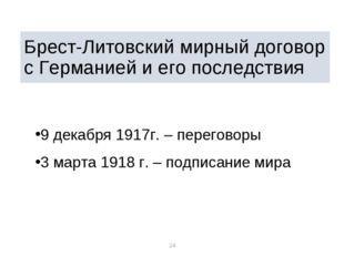 * * Брест-Литовский мирный договор с Германией и его последствия 9 декабря 19