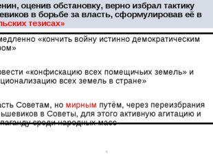 * * В.И. Ленин, оценив обстановку, верно избрал тактику большевиков в борьбе