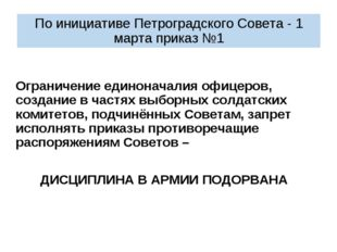 По инициативе Петроградского Совета - 1 марта приказ №1 Ограничение единонача
