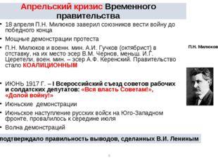 * * Апрельский кризис Временного правительства 18 апреля П.Н. Милюков заверил