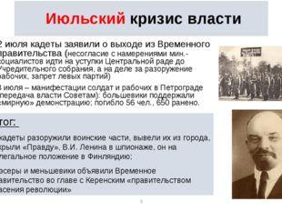 * * Июльский кризис власти 2 июля кадеты заявили о выходе из Временного прави