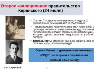 * * Второе коалиционное правительство Керенского (24 июля) Состав: 7 эсеров и