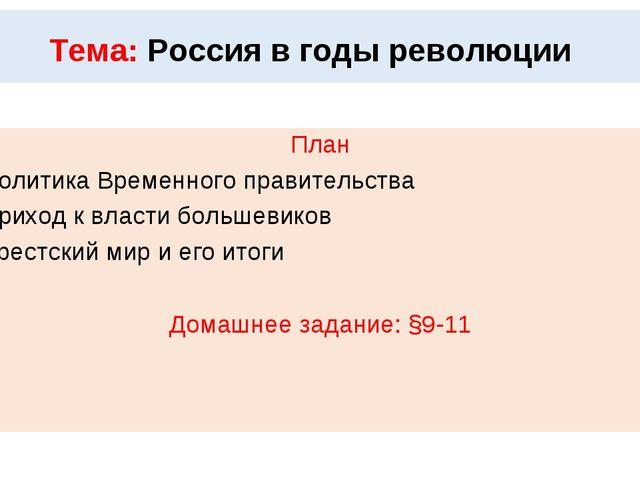 Тема: Россия в годы революции План Политика Временного правительства Приход...