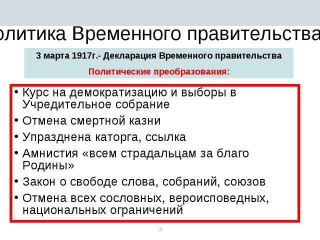 * * Курс на демократизацию и выборы в Учредительное собрание Отмена смертной...