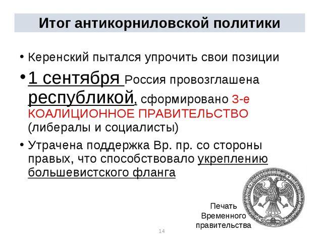 * * Итог антикорниловской политики Керенский пытался упрочить свои позиции 1...