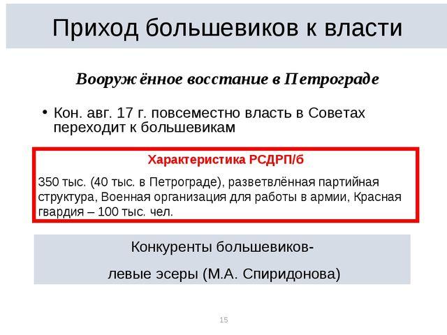 * * Вооружённое восстание в Петрограде Кон. авг. 17 г. повсеместно власть в С...
