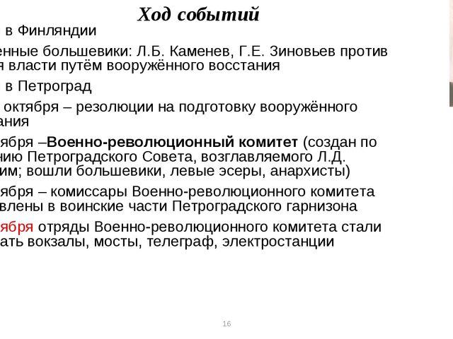 * Ход событий Ленин в Финляндии Умеренные большевики: Л.Б. Каменев, Г.Е. Зино...