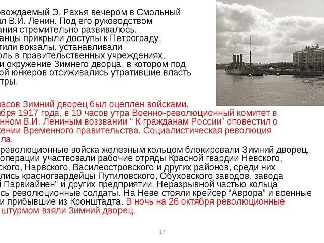 * * Сопровождаемый Э. Рахья вечером в Смольный прибыл В.И. Ленин. Под его рук...