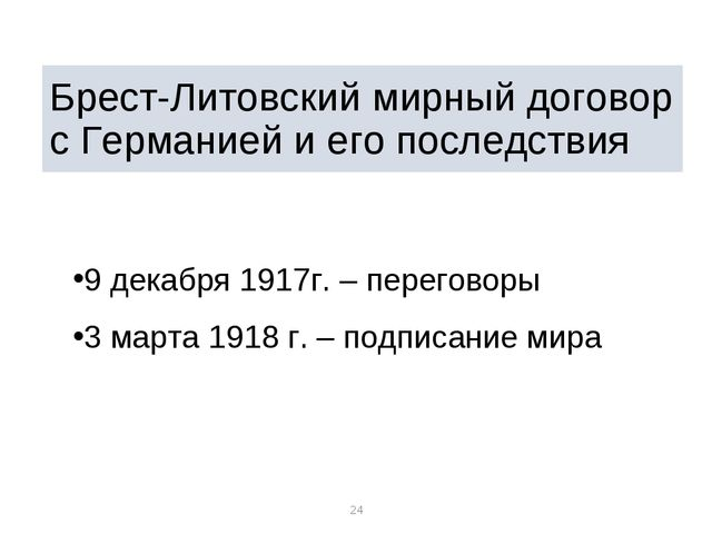 * * Брест-Литовский мирный договор с Германией и его последствия 9 декабря 19...