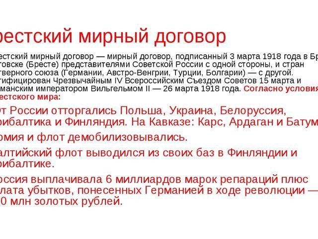 Брестский мирный договор Брестский мирный договор— мирный договор, подписанн...