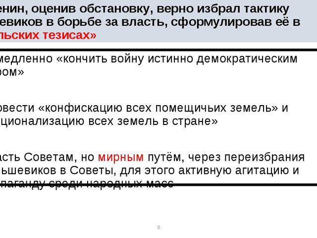 * * В.И. Ленин, оценив обстановку, верно избрал тактику большевиков в борьбе...