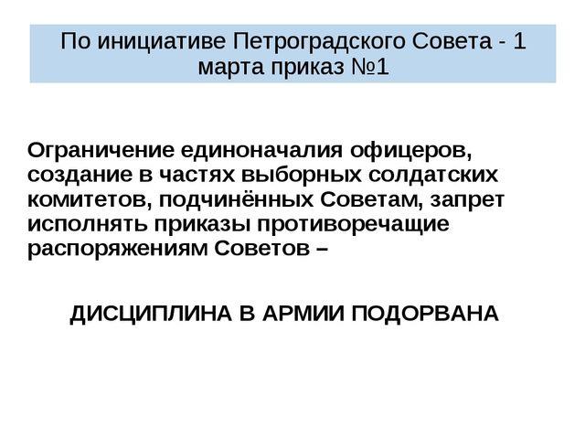 По инициативе Петроградского Совета - 1 марта приказ №1 Ограничение единонача...