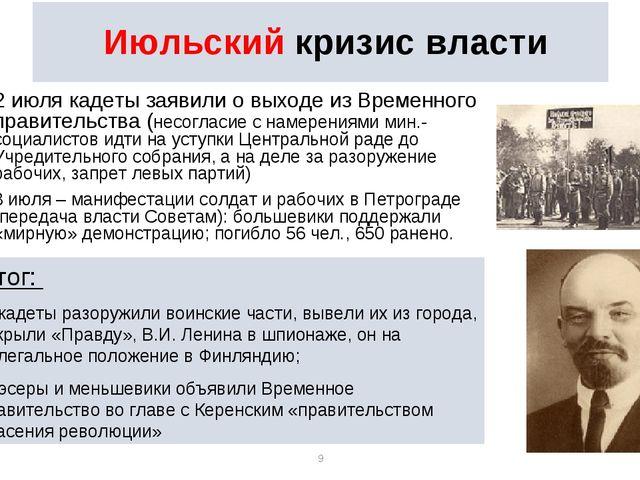 * * Июльский кризис власти 2 июля кадеты заявили о выходе из Временного прави...