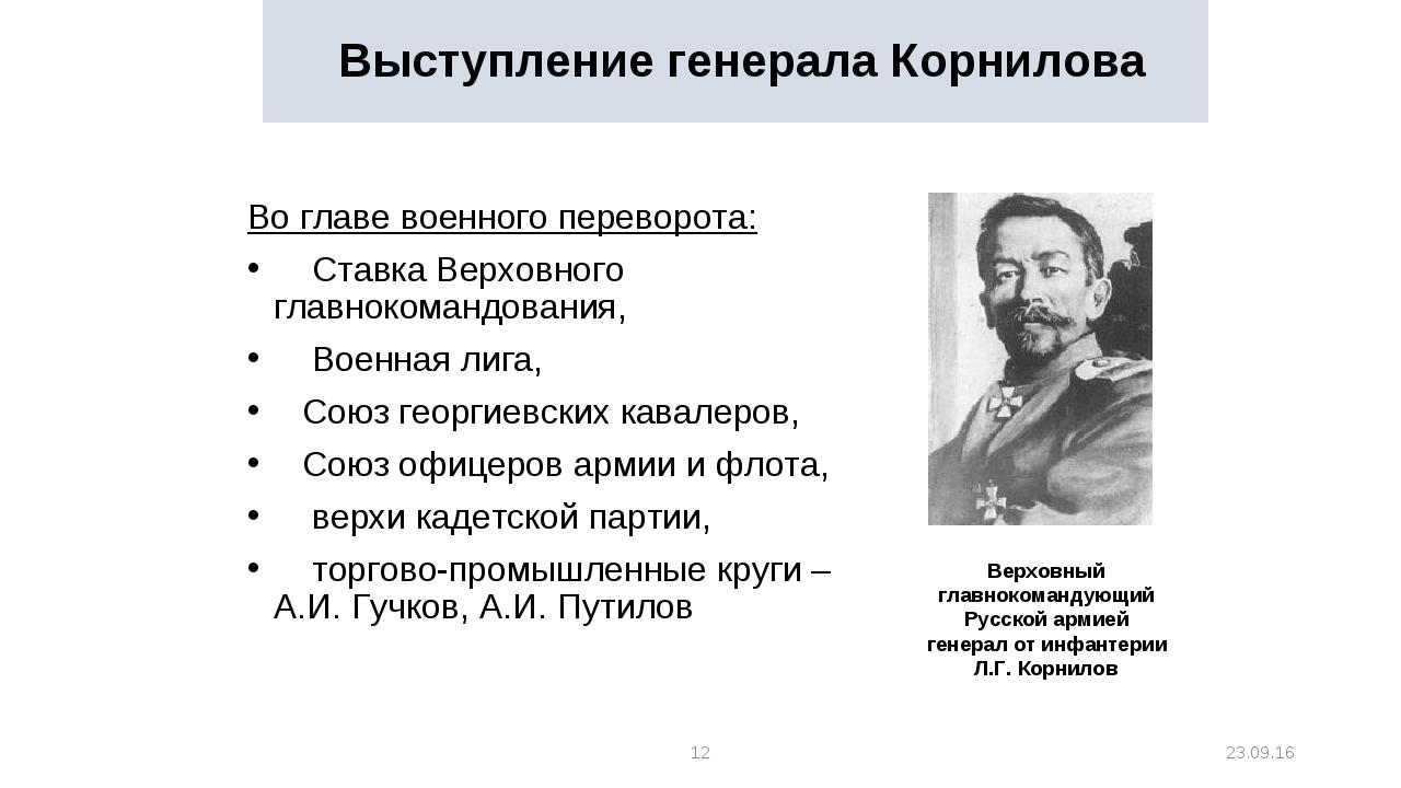 * * Выступление генерала Корнилова Во главе военного переворота: Ставка Верхо...