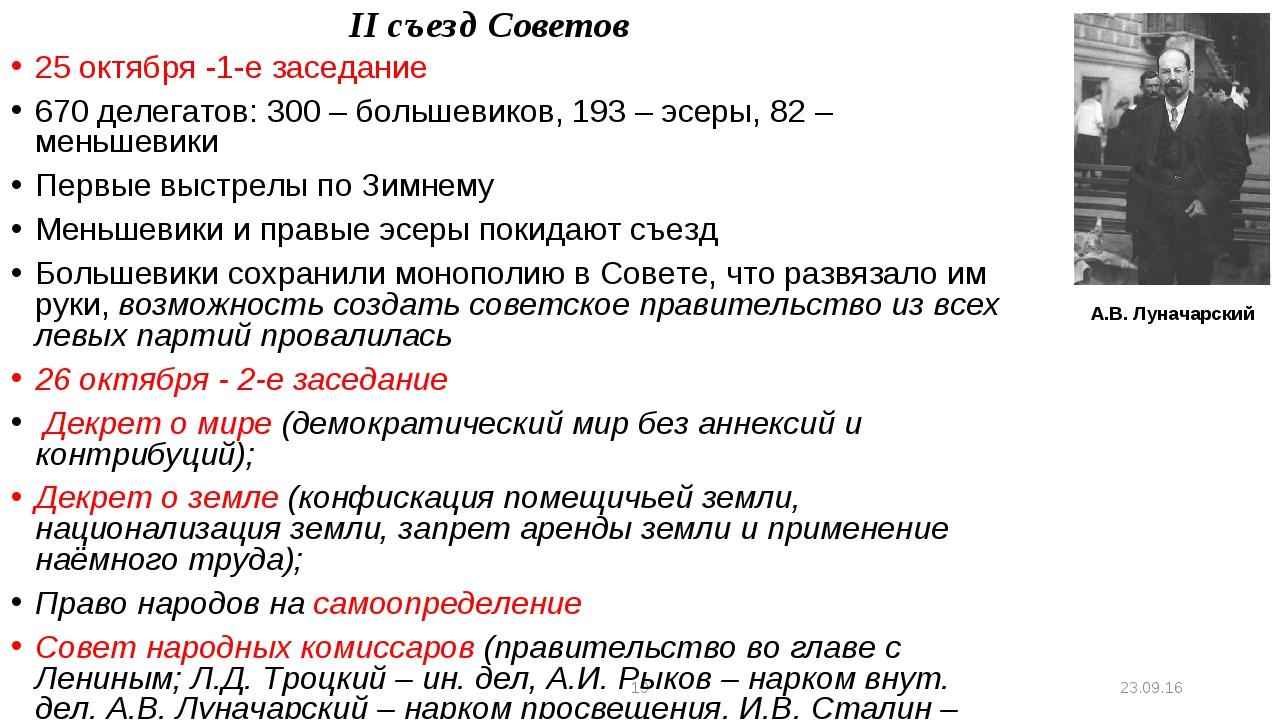 * * II съезд Советов 25 октября -1-е заседание 670 делегатов: 300 – большевик...
