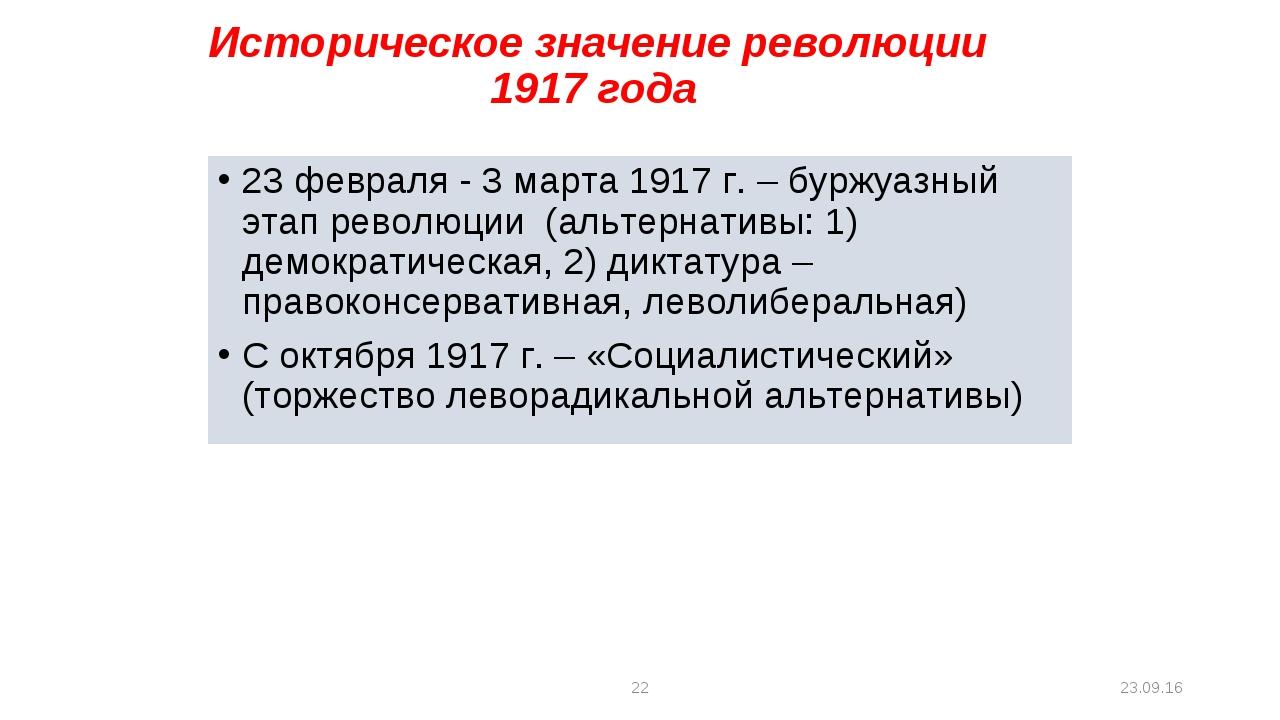 * * Историческое значение революции 1917 года 23 февраля - 3 марта 1917 г. –...