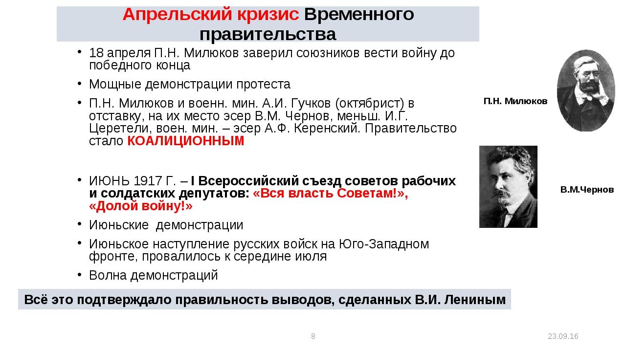 * * Апрельский кризис Временного правительства 18 апреля П.Н. Милюков заверил...