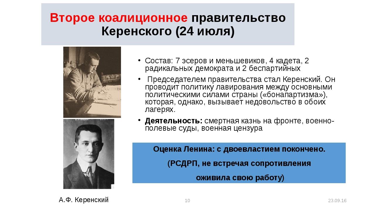 * * Второе коалиционное правительство Керенского (24 июля) Состав: 7 эсеров и...