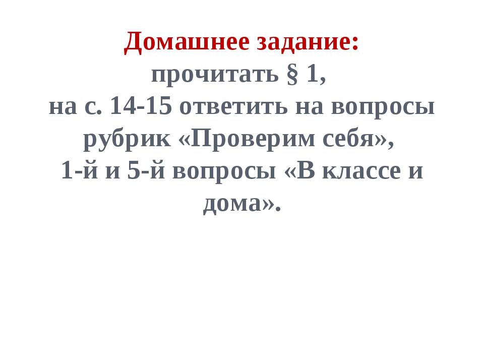 Домашнее задание: прочитать § 1, на с. 14-15 ответить на вопросы рубрик «Пров...