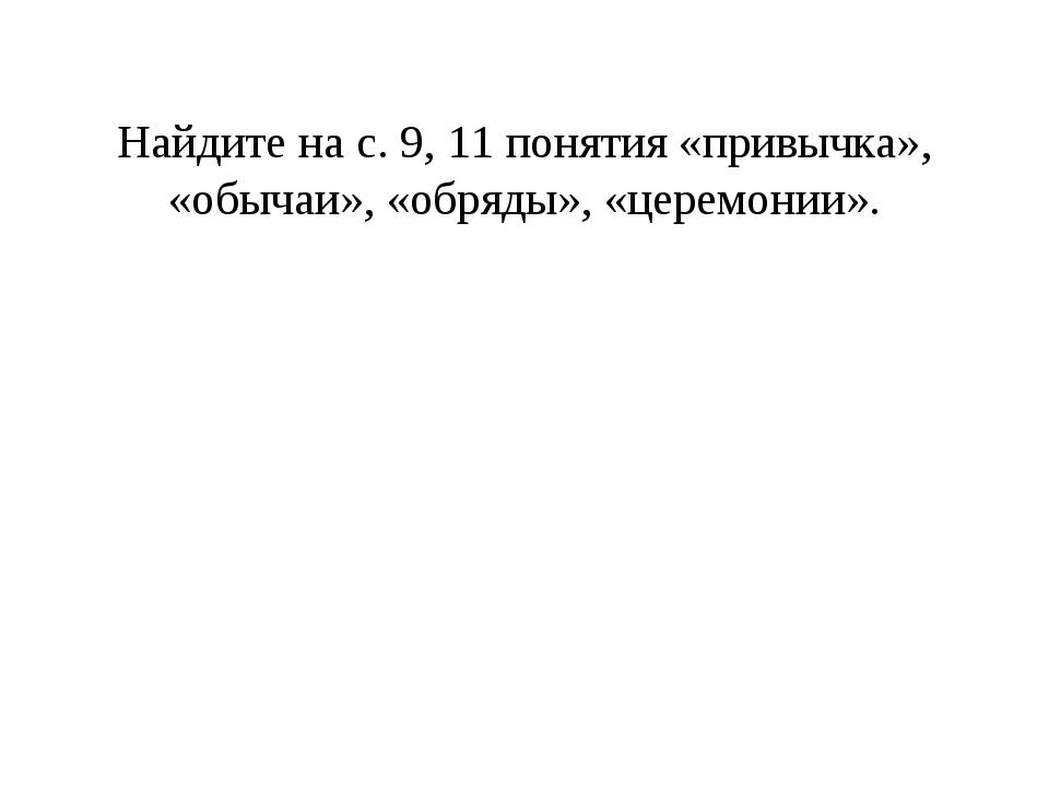 Найдите на с. 9, 11 понятия «привычка», «обычаи», «обряды», «церемонии».