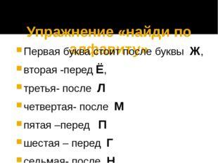 Упражнение «найди по алфавиту» Первая буква стоит после буквы Ж, вторая -пе