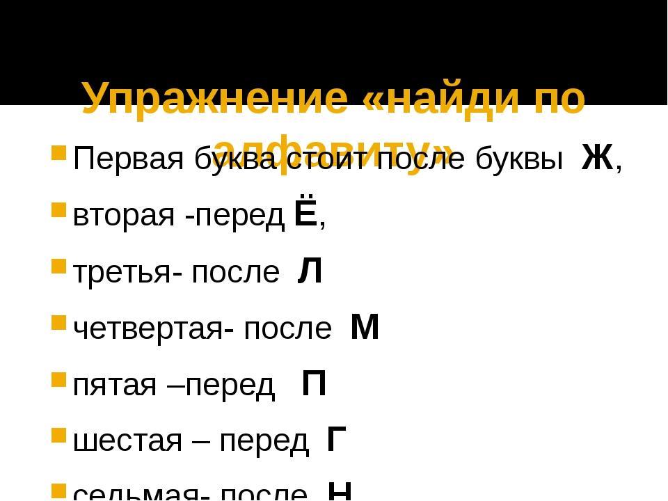 Упражнение «найди по алфавиту» Первая буква стоит после буквы Ж, вторая -пе...