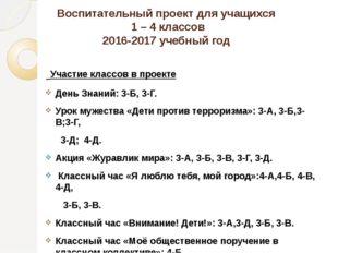 Воспитательный проект для учащихся 1 – 4 классов 2016-2017 учебный год Участи